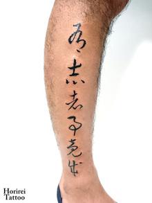 刺青作品 レタリングタトゥー 「有志者事竟成」
